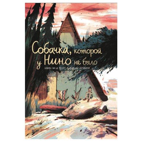 Купить Фендел Э. ван де Собачка, которой у Нино не было , Самокат, Детская художественная литература