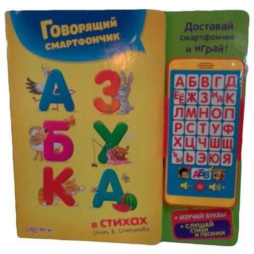 Интерактивная развивающая игрушка Азбукварик Говорящий смартфончик Азбука в стихах смартфончик азбукварик говорящая зооазбука 454 6