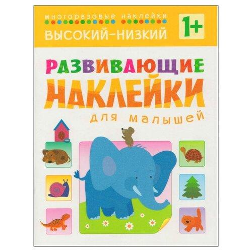 Книжка с наклейками Развивающие наклейки для малышей. Высокий-низкий мозаика синтез мозаика синтез комплект из 10 книг развивающие наклейки для малышей