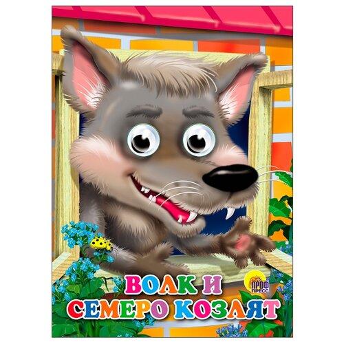 Купить Книжки на картоне с глазками. Волк и семеро козлят, Проф-Пресс, Книги для малышей