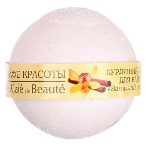 Кафе красоты Бурлящий шарик для ванны Ванильный сорбет, 120 г шар для ванны кафе красоты цитрусовый сорбет 120 г
