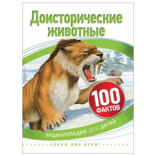 Купить Мэттьюз Р. 100 фактов. Доисторические животные , РОСМЭН, Познавательная литература
