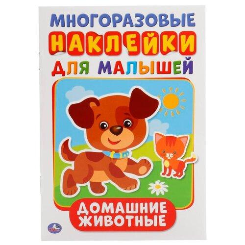 Купить Книжка-активити A5 с многоразовыми наклейками Домашние животные , Умка, Книжки с наклейками