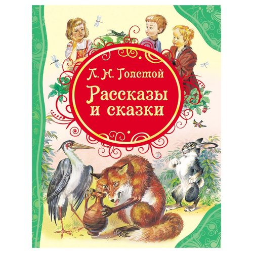 Купить Толстой Л.Н. Рассказы и сказки , РОСМЭН, Детская художественная литература