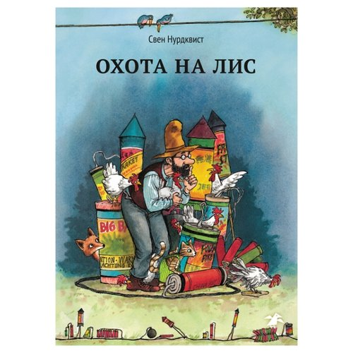 Купить Нурдквист С. Петсон и Финдус. Охота на лис , Белая ворона, Детская художественная литература