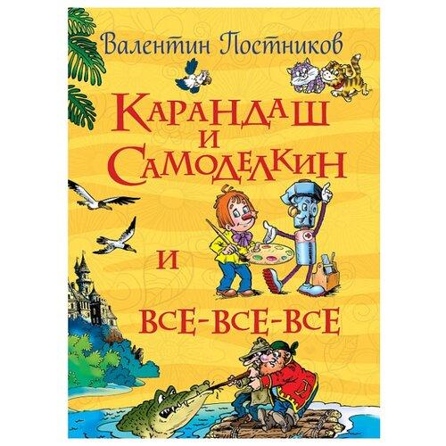 Купить Постников В. Все истории. Карандаш и Самоделкин и все-все-все , РОСМЭН, Детская художественная литература