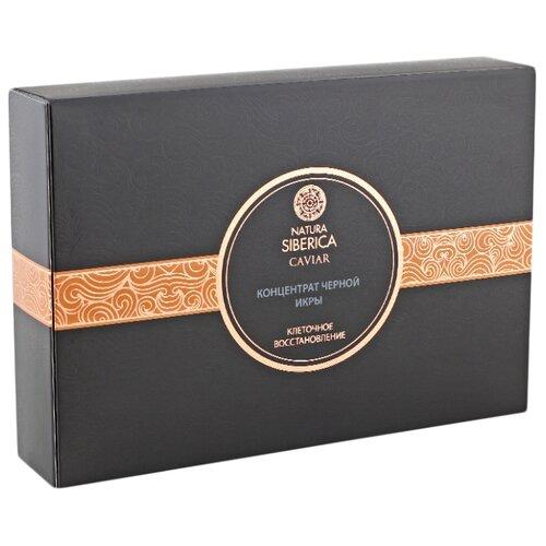 Natura Siberica Caviar Концентрат черной икры для лица Клеточное восстановление, 3 мл (10 шт.) natura siberica absolut подтягивающий крем для лица caviar 50мл