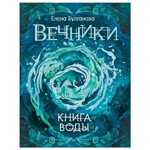 """Булганова Е. """"Вечники. Книга воды. Книга 1"""""""