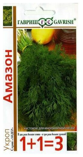 Семена Гавриш 1+1=3 Укроп Амазон 4 г