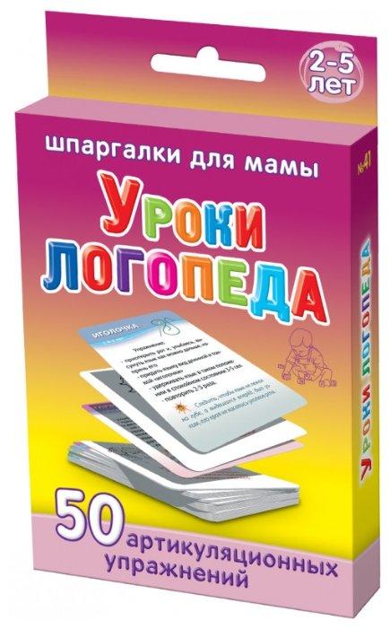 Набор карточек Лерман Шпаргалки для мамы. Уроки логопеда. 2-5 лет 8.8x6.3 см 50 шт.