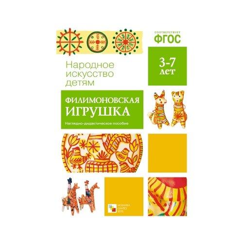 Набор карточек Мозаика-Синтез ФГОС Народное искусство - детям. Филимоновская игрушка 29.5x20.5 см 8 шт.