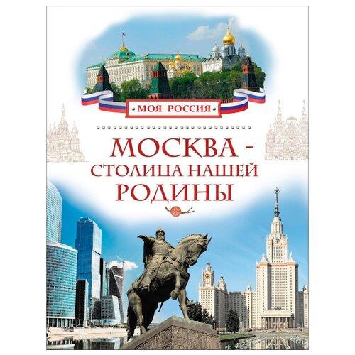 Моя Россия. Москва — столица нашей Родины