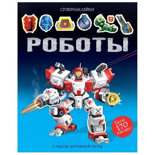 Купить Книжка с наклейками Роботы , Machaon, Книжки с наклейками