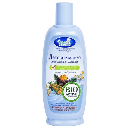 Наша мама Детское масло для ухода и массажа для чувствительной и проблемной кожи, 125 мл масло для проблемной кожи псораведика
