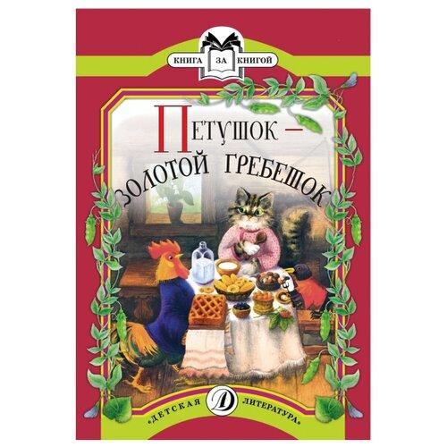 Купить Книга за книгой. Петушок - золотой гребешок, Детская литература, Детская художественная литература