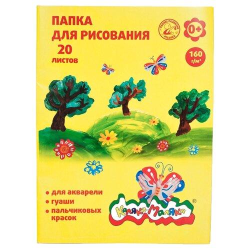Папка для рисования Каляка-Маляка 42 х 29.7 см (A3), 160 г/м², 20 л.