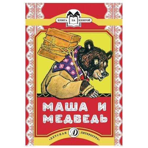 Купить Маша и медведь. Сказка, Детская литература, Детская художественная литература