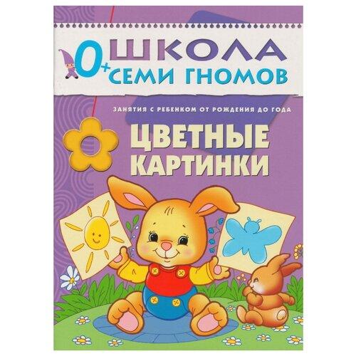 Купить Денисова Д. Школа Семи Гномов 0-1 год. Цветные картинки , Мозаика-Синтез, Учебные пособия