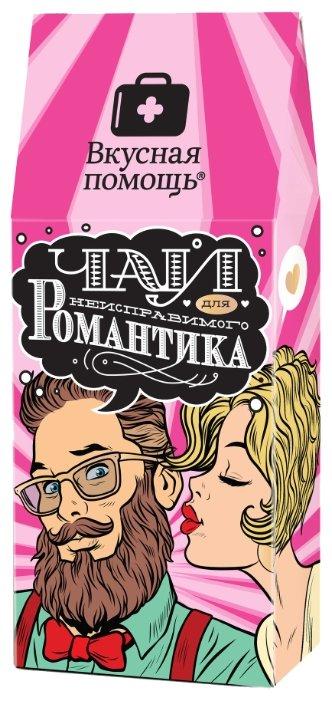 Чай Вкусная помощь Для неисправимого романтика ароматизированный