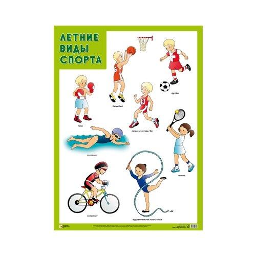 Плакат Мозаика-Синтез Летние виды спорта