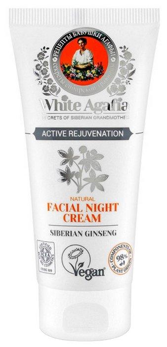 Крем White Agafia активное омоложение ночной для лица 50 мл