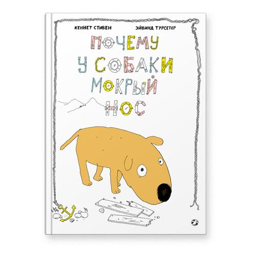 Купить Стивен К., Турсетер Э. Почему у собаки мокрый нос , Белая ворона, Детская художественная литература