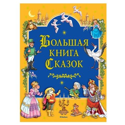 Перро Ш. Большая книга Сказок machaon книга весёлая прогулка коссманн р machaon