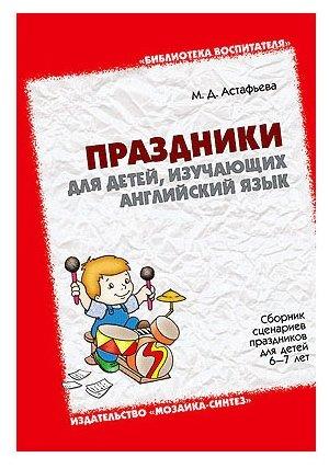 """Астафьева М. Д. """"Праздники для детей, изучающих английский язык"""""""