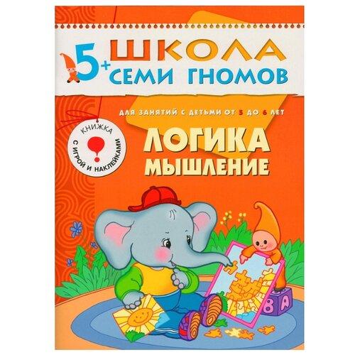 Купить Денисова Д. Школа Семи Гномов 5-6 лет. Логика, мышление , Мозаика-Синтез, Учебные пособия