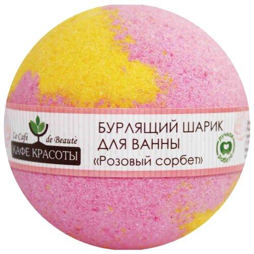 Кафе красоты Бурлящий шарик для ванны Розовый сорбет, 120 г шар для ванны кафе красоты клубничный сорбет 120 г