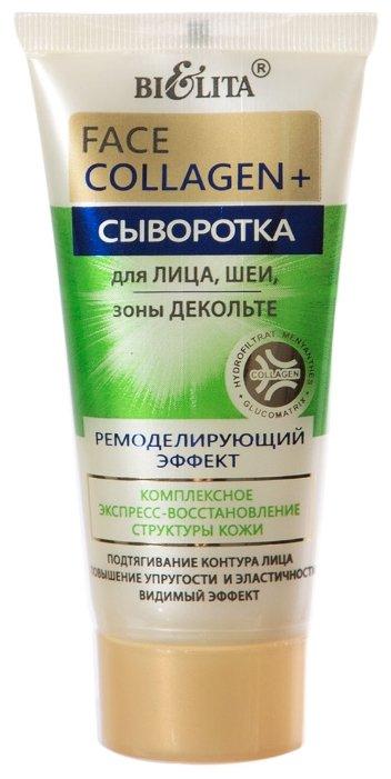 Bielita FACE Collagen+ Сыворотка для лица, шеи, зоны декольте