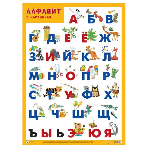 Купить Плакат Мозаика-Синтез Алфавит белый, Обучающие плакаты