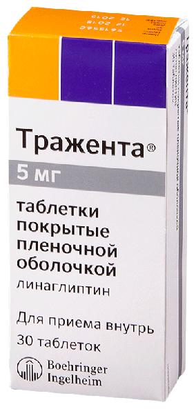 Тражента таб. п/о плен. 5 мг №30