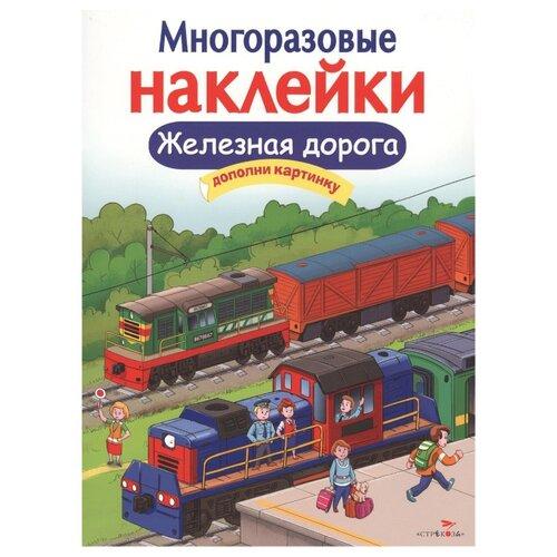 Купить Книжка с наклейками Многоразовые наклейки. Железная дорога, Стрекоза, Книжки с наклейками