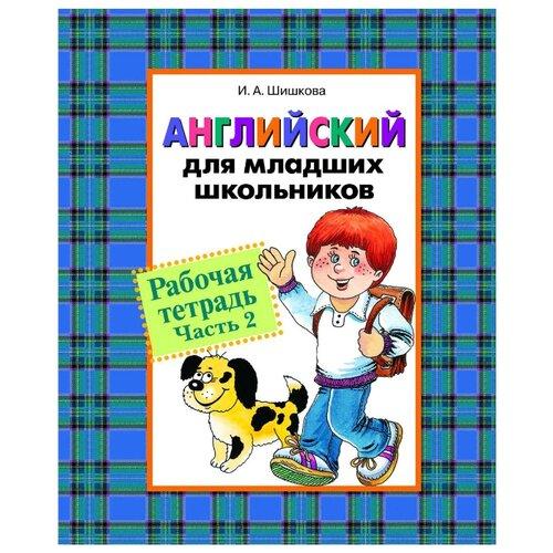 Купить Шишкова И. Английский для младших школьников. Рабочая тетрадь. Часть 2 , РОСМЭН, Учебные пособия