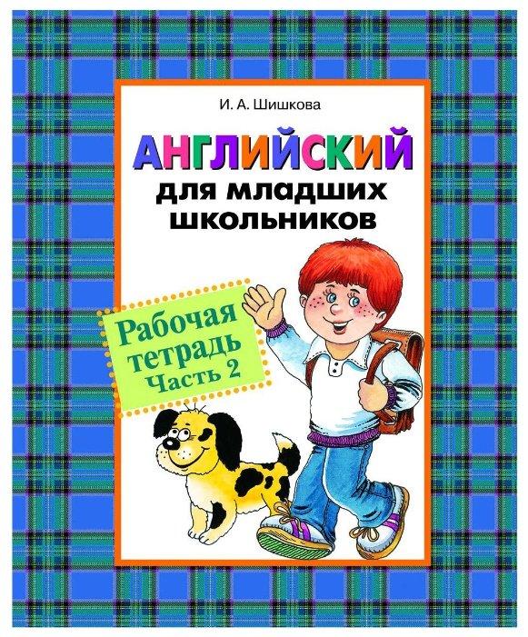 """Шишкова И. """"Английский для младших школьников. Рабочая тетрадь. Часть 2"""""""