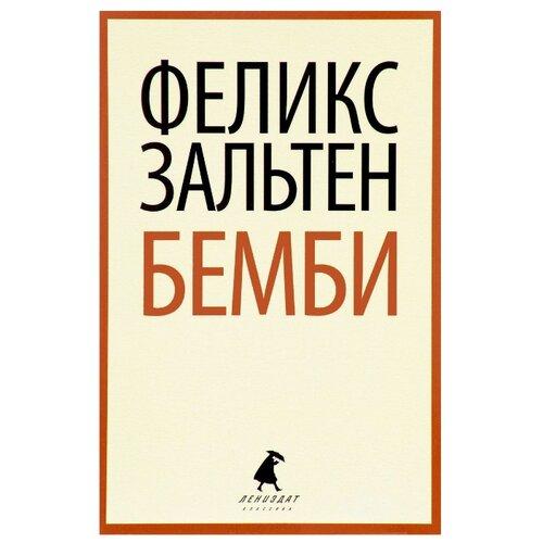 Купить Зальтен Ф. Лениздат-классика. Бемби , Детская художественная литература
