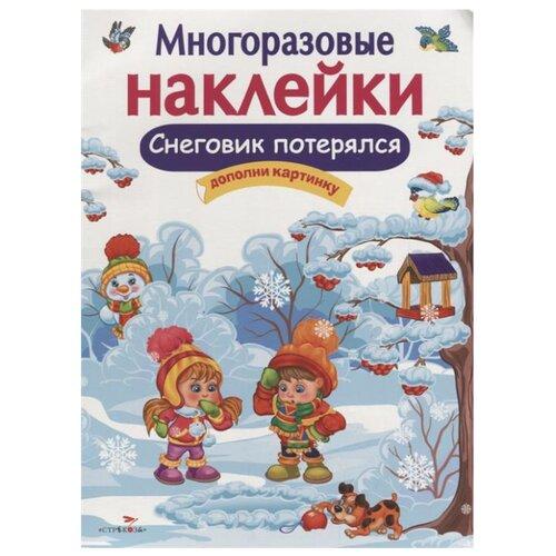 Купить Книжка с наклейками Многоразовые наклейки. Снеговик потерялся, Стрекоза, Книжки с наклейками