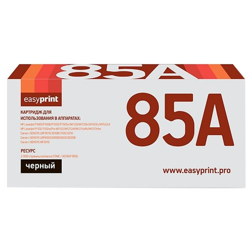 Картридж EasyPrint LH-85A U, совместимый