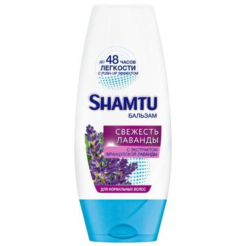 Shamtu бальзам Свежесть Лаванды для нормальных волос, 200 млОполаскиватели<br>