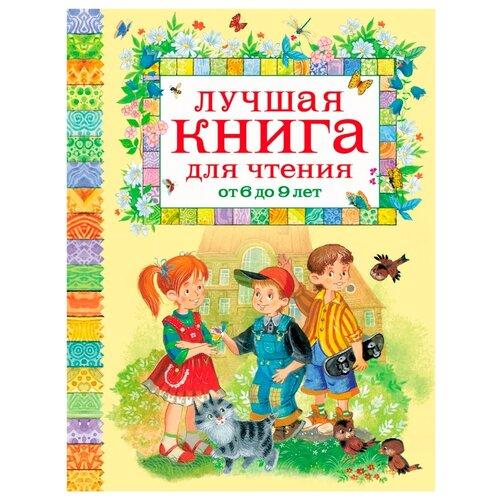 Усачёв А. Лучшая книга для чтения от 6 до 9 лет барсотти э анселми а лучшая энциклопедия для детей от 3 до 6 лет