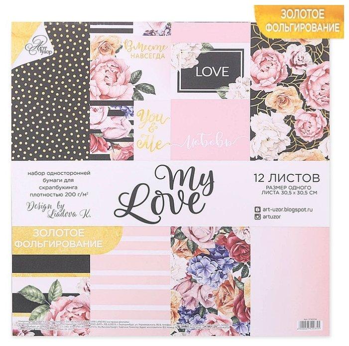 Бумага Арт Узор 30.5x30.5 см, 12 листов, My love