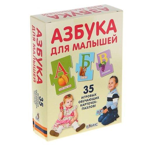 Купить Набор карточек Робинс Пазлы. Азбука для малышей 35 шт., Дидактические карточки