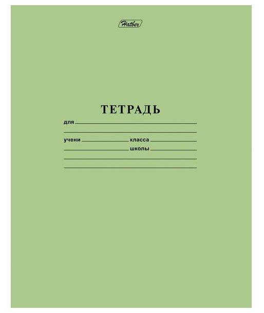 Hatber Тетрадь ученическая 18Т5B1_05112, клетка, 18 л.
