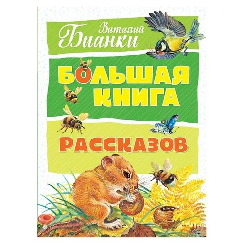 """Бианки В. """"Большая книга. Большая книга рассказов"""""""