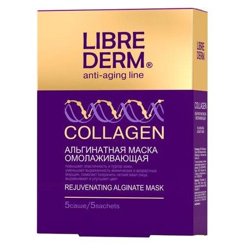 Маска Librederm Коллаген омолаживающая альгинатная №5 150 г альгинатная маска коллаген 3д