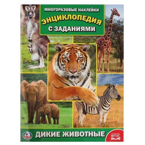 Купить Энциклопедия с наклейками. Дикие животные, Умка, Познавательная литература