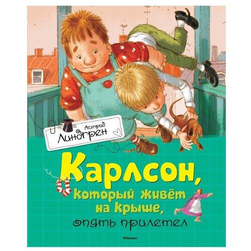 Купить Линдгрен А. Карлсон, который живёт на крыше, опять прилетел , Machaon, Детская художественная литература
