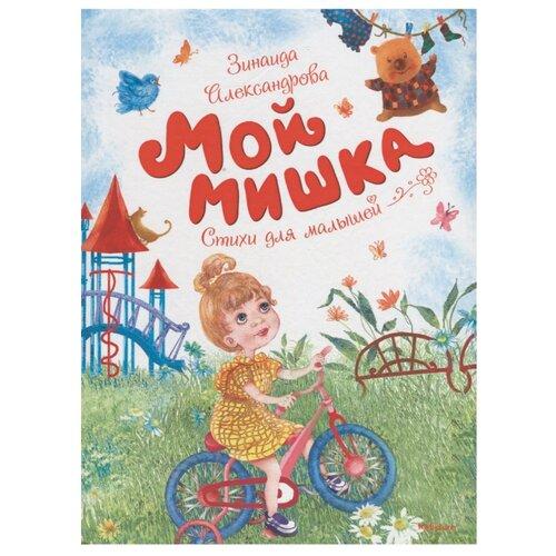 Купить Александрова З. Стихи для малышей. Мой мишка , Machaon, Книги для малышей