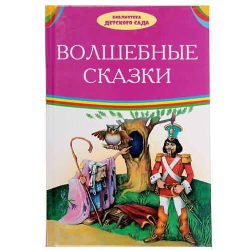 Купить Гримм Я. Волшебные сказки , Оникс, Детская художественная литература
